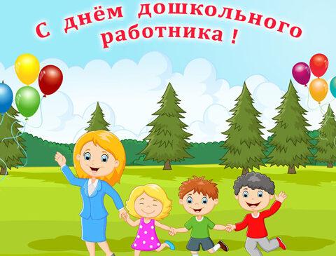 27 сентября — День работников дошкольного образования