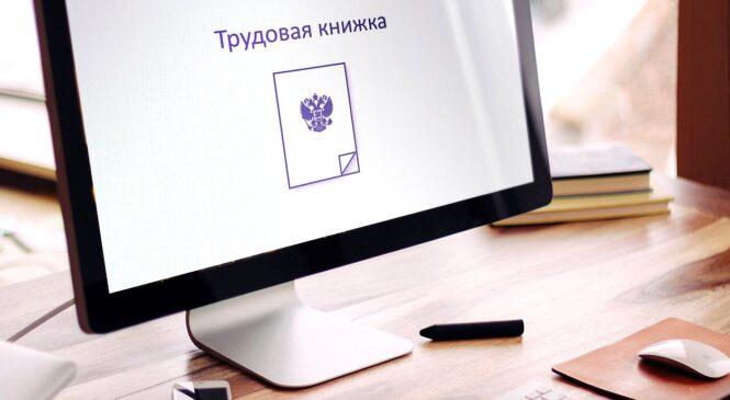 С 1 января 2020 года началось формирование «электронных трудовых книжек» россиян
