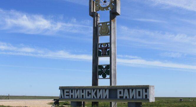 Ленинский район Республики Крым отмечает день рождения
