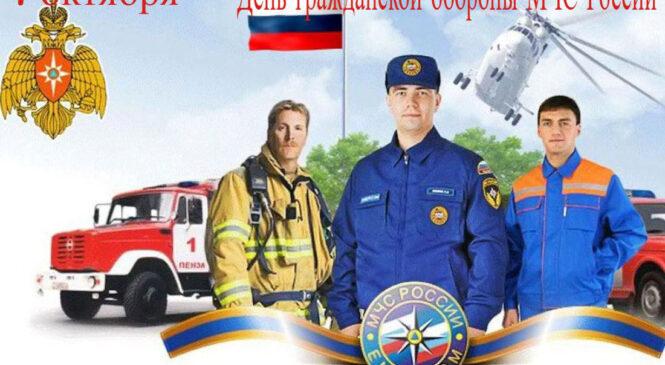 4 октября — День гражданской обороны МЧС России