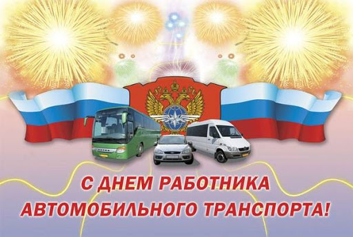 25 октября — День работника автомобильного и городского пассажирского транспорта