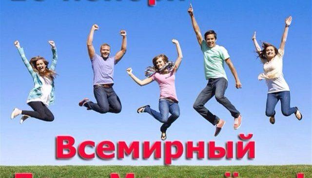 10 ноября — Всемирный день молодежи
