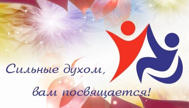3 декабря — Международный день инвалидов