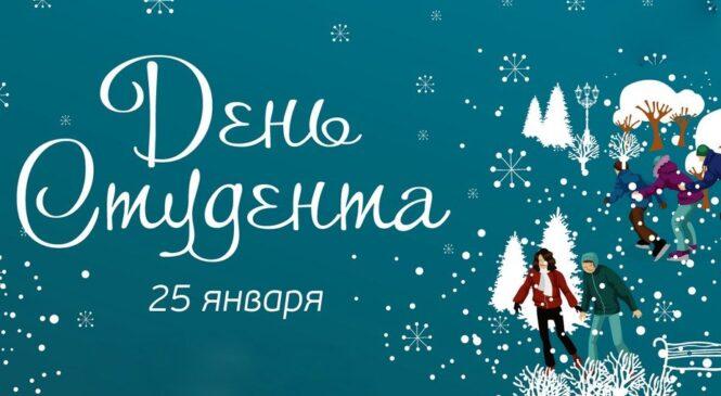 25 января — День российского студенчества (Татьянин день)