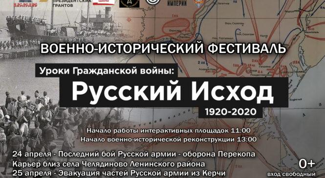 Дни памяти Русского Исхода