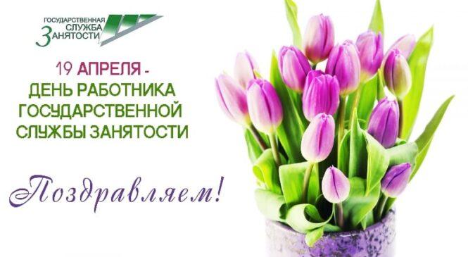 19 апреля — День работников службы занятости Российской Федерации