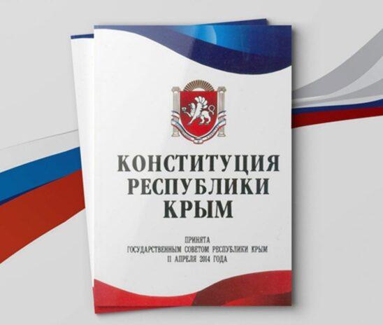 11 апреля — День Конституции Республики Крым