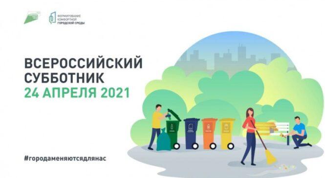 24 апреля 2021 года состоится Всероссийский субботник