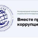 Генеральная прокуратура Российской Федерации информирует о проведении Международного молодежного конкурса соиальной антикоррупционной рекламы «Вместе против коррупции!»