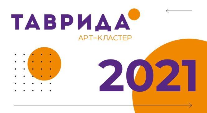 С 9 по 11 сентября в Крыму пройдут мероприятия фестиваля «Таврида.АРТ»